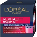 L'Oreal крем-маска «Revitalift. Лазер х3» ночной, 50 мл