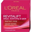 "L'Oreal крем для лица, контуров и шеи ""RevitaLift"" против морщин, 50 мл"