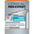 """Men Expert лосьон после бритья """"Гидра Сенситив"""" для чувствительной кожи"""", 100 мл"""