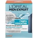 """L'Oreal Men Expert лосьон после бритья """"Гидра Сенситив. Мгновенный комфорт"""" для чувствительной кожи, 100 мл"""
