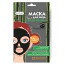 Cettua маска для лица с экстрактом бамбукового угля, 3 шт