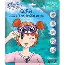 "Etude Organix маска-relax для глаз ""Сова"", теплая, 12 г"