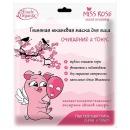 """Etude Organix глиняная тканевая маска для лица MISS ROSE """"Очищение и тонус"""", 25 г"""