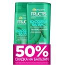 """Garnier шампунь для волос """"Fructis. Кокосовый баланс"""" + бальзам для волос """"Fructis. Кокосовый баланс"""", 250 мл + 200 мл"""