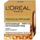 """L'Oreal крем для кожи вокруг глаз """"Роскошь Питания. Интенсивный питательный уход"""", с маслом ши, 15 мл"""