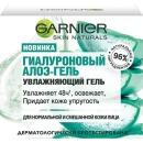 """Garnier алоэ-гель """"Гиалуроновый"""" для нормальной и смешанной кожи, 50 мл"""