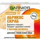 "Garnier скраб для лица ""Skin Naturals. Абрикос"" очищающий и придающий сияние коже, 50 мл"