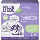 "Meine Liebe таблетки для посудомоечной машины ""All in 1"", 21 шт"