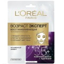 "L'Oreal маска тканевая ""Возраст эксперт 55+"""
