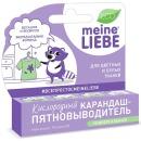 Meine Liebe кислородный карандаш-пятновыводитель универсальный, 35 г