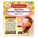 MegRhythm паровая маска для глаз Спелый цитрус, 12 шт