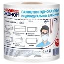 Эконом smart салфетка одноразовая индивидуальная, барьерная (рулон), 50 шт
