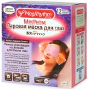 MegRhythm паровая маска для глаз Лаванда - Шалфей, 12 шт