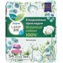 Laurier женские гигиенические прокладки на каждый день без запаха  Botanical Cotton, 54 шт