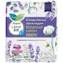 Laurier женские гигиенические прокладки на каждый день c ароматом Лаванды и Ромашки Botanical Cotton, 54 шт