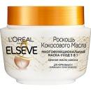 L'Oreal многофункциональная Маска-Уход 5 в 1 Elseve, Роскошь Кокосового Масла, для нормальных и склонных к сухости волос, 300 мл