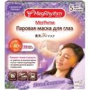 """MegRhythm паровая маска для глаз """"Лаванда - Шалфей"""", 5 шт"""