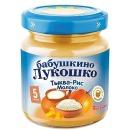 """пюре """"Тыква, рис, молоко"""" с 5 месяцев, 100 г"""