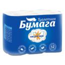 туалетная бумага белая с тиснением перфорацией 100 % целлюлоза 2 слойная, 12 шт