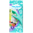 Чистюля перчатки хозяйственные легкие прочные, размер S