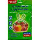 пакетики для хранения пищевых продуктов с ручками 22 х 33см, 50 шт