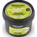 "Organic Shop скраб для лица полирующий ""Organic Kitchen. Фисташковая мафия"", 100 мл"