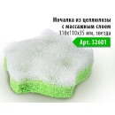 мочалка из целлюлозы c массажным слоем 110х110х35 мм