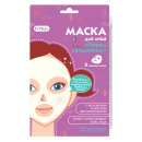 "Cettua маска для лица ""Перед свиданием"", 3 шт"
