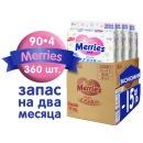 Merries подгузники для новорожденных, размер NB, 0-5 кг, 90 х 4 шт