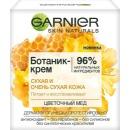 """Garnier крем для лица """"Цветочный мед"""" для сухой и очень сухой кожи, 50 мл"""