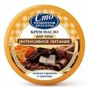 """Сто рецептов красоты масло для тела """"Нежный шоколад"""", 50 мл"""