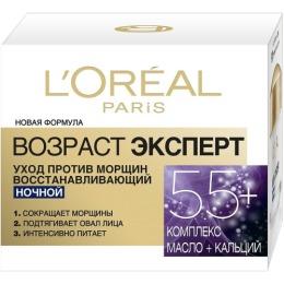 """L'Oreal крем для лица """"Возраст эксперт 55+"""" ночной, 50 мл"""
