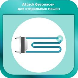 Attack концентрированный универсальный стиральный порошок с активным кислородным пятновыводителем и кондиционером, 800 г