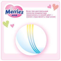 Merries подгузники для детей размер L, 9-14 кг, 108 шт