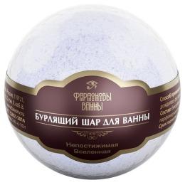 "Фараоновы ванны шар для ванны ""Непостижимая Вселенная"" бурлящий, 140 г"