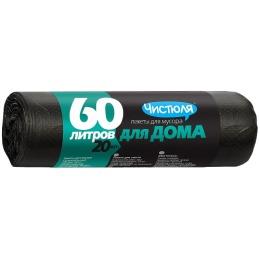 Чистюля мешки для мусора 60 л., 1 рулон