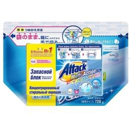 Attack Multi-Action Концентрированный стиральный порошок с активным кислородным пятновыводителем и кондиционером запасной блок, 720 г