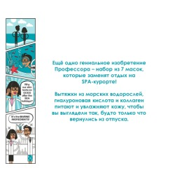 """Professor SkinGOOD увлажняющие маски """"Морское СПА"""" очищающие, 7 шт"""