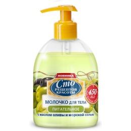 """Сто рецептов красоты молочко для тела """"Питательное"""" с маслом оливы и морской солью"""