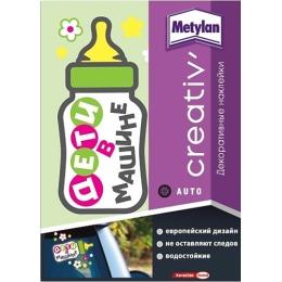 Metylan creativ' декоративная наклейка дети в машине 24х33,5см