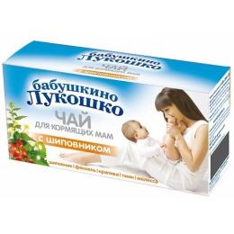 "Бабушкино Лукошко чай ""Шиповник"" для кормящих матерей, 20 г"