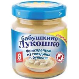 Бабушкино Лукошко фрикадельки из говядины, в бульоне, с 8 месяцев, 100 г