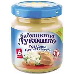 """Бабушкино Лукошко пюре """"Говядина с цветной капустой"""" с 6 месяцев, 100 г"""