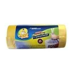 Фрекен Бок пакеты для мусора, с затяжкой, жёлтые, 35 литров, 15 шт