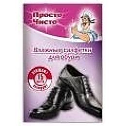 Просто Чисто салфетки влажные для обуви, очищающие, 15 шт