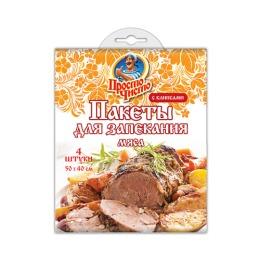 Просто Чисто пакеты для запекания мяса, 4 шт