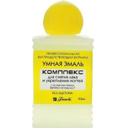 Frenchi комплекс для снятия лака и укрепления ногтей с экстрактом лимона