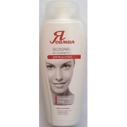 """Я самая молочко для снятия макияжа """"Основной уход"""" для всех типов кожи, 200 мл"""