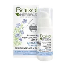 """Baikal Herbals крем-сыворотка для век """"Коллагеновая"""", 15 мл"""