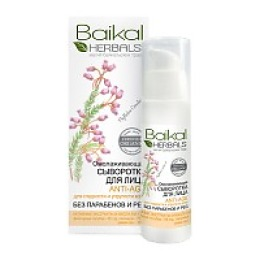 """Baikal Herbals сыворотка для лица """"Омолаживающая"""", 30 мл"""